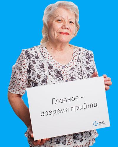 69 лет, пенсионерка
