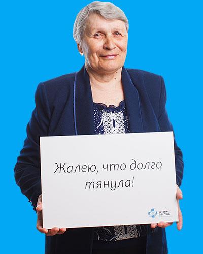 76 лет, пенсионерка