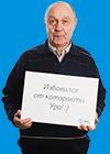 67 лет, пенсионер