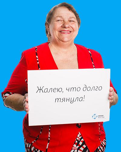 66 лет, пенсионерка